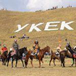 Укек фестиваль