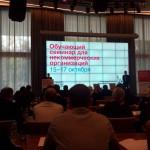 Обучающий семинар Общественной палаты РФ