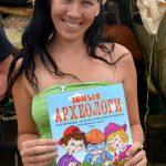 Анна Кашникова с журналом «Юные археологи. Как проходят археологические раскопки средневекового города Укека»