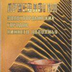 oblozhka_arheologiya-zolotoordynskih-gorodov-np